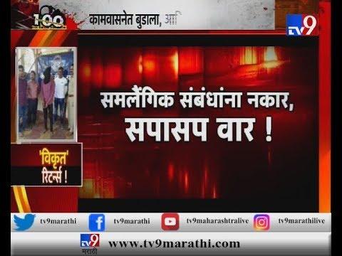 मुंबई : मायानगरीत समलैंगिक सिरियल किलर रिटर्न, वयाच्या सव्वीशीत 'अब तक 4 खून'