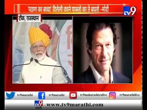 राजस्थान : 'पठाण का बच्चा' दिलेली वचनं पाळतो का बघतो – पंतप्रधान मोदी
