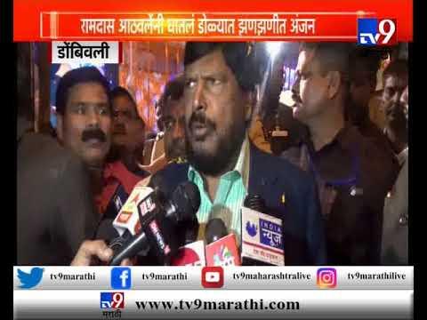 मुंबई : राज्यात मराठी टक्का घसरण्यास मराठी माणूसच जबाबदार- रामदास आठवले
