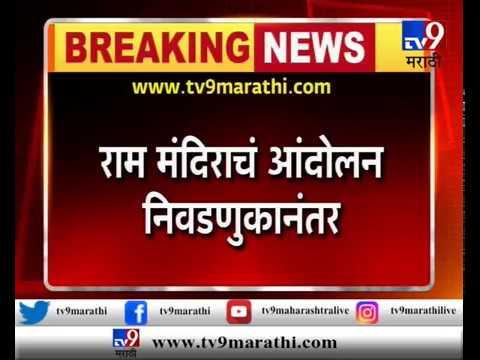 नवी दिल्ली : राम मंदिराचं आंदोलन निवडणुकांनंतर.... विश्व हिंदू परिषदेचा निर्णय
