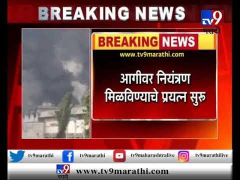 रायगड : रोह्याच्या धाटाव औद्यागिक वसाहतीमध्ये भीषण आग