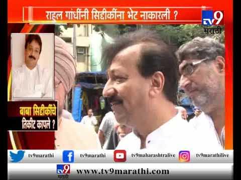 मुंबई : राहुल गांधींनी बाबा सिद्दीकींची भेट नाकारली, बाबा सिद्दीकींचे तिकीट कापले
