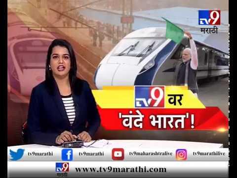 वेगवान 'वंदे भारत एक्स्प्रेस', दिल्ली-वाराणसी प्रवास केवळ 8 तास