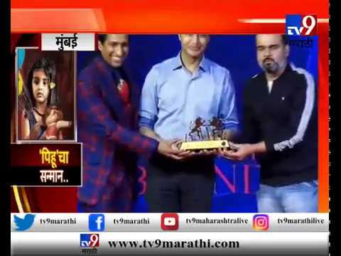 मुंबई : 'पिहू'चा गौरव! 'बॉलीवूड फिल्म जर्नलिस्ट अवॉर्ड'ने बालकलाकार मायरा विश्वकर्माचा सन्मान