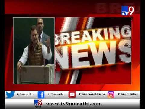 पंतप्रधान नरेंद्र मोदीजी घाबरट आहेत : राहूल गांधी