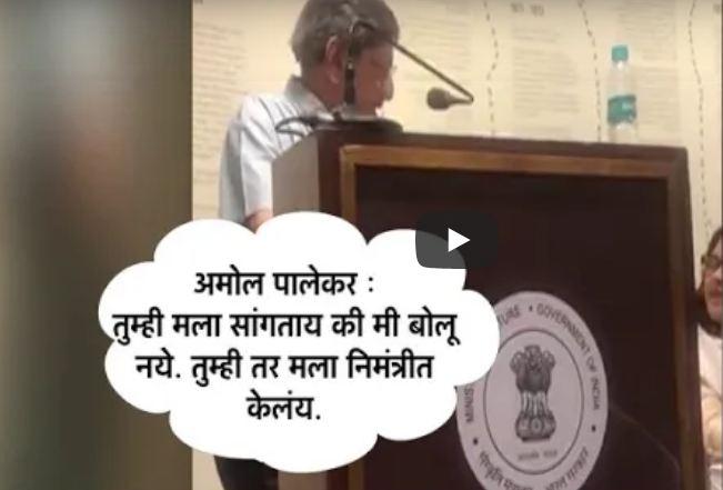 VIDEO : अमोल पालेकरांना भाषण करताना आयोजकांनी रोखलं!