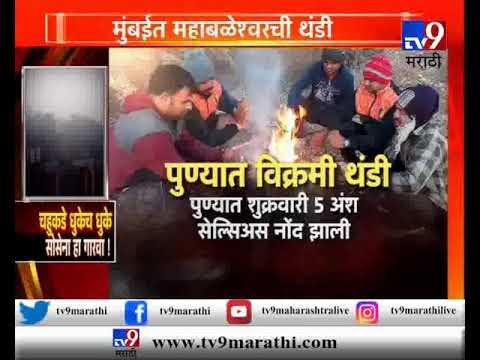 VIDEO : मुंबई :13 वर्षांनंतर देशात विक्रमी थंडी, मुंबई-पुण्यासह अनेक शहरं गारठली