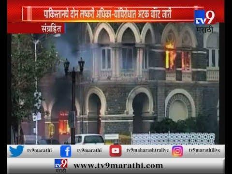 26/11 मुंबई हल्ल्याप्रकरणी पाकिस्तानच्या दोन अधिकाऱ्यांविरोधात अटक वॉरंट जारी