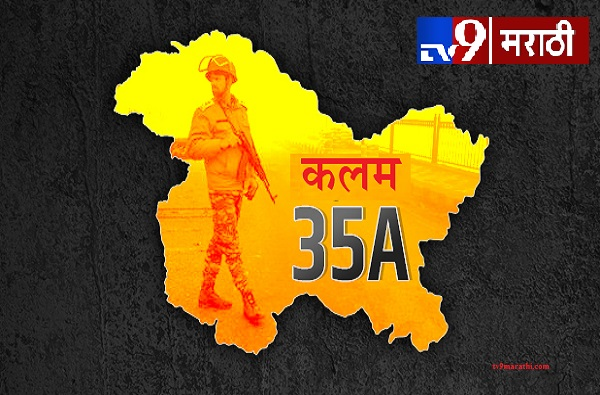 , EXCLUSIVE: मोदी सरकारची तयारी, जम्मू काश्मीरमधील कलम 35 A रद्द करणार