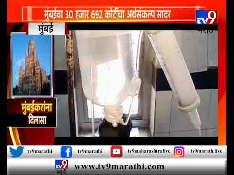 BMC Budget : मुंबईसाठी 30 हजार 692 कोटी!