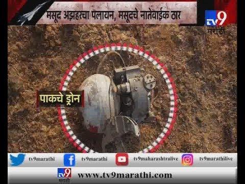 भारतीय सैन्याने उडवला पाकचा ड्रोन, अवशेष तपासणीसाठी पाठवणार