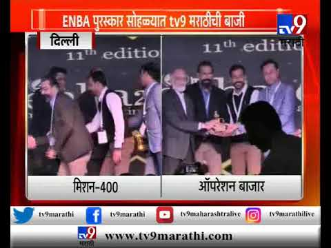 ENBA पुरस्कार सोहळ्यात TV9 मराठीची बाजी !