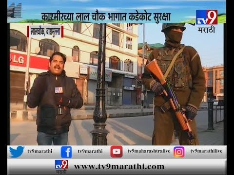 श्रीनगरमध्ये पोलिसांचा चोख बंदोबस्त, 'टीव्ही 9 मराठी' ग्राउंड झिरोवरुन