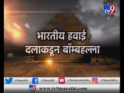 21 मिनिटं, 12 विमानं आणि पाकिस्तानची नांगी ठेचली