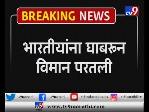 भारतीय सैन्याला घाबरुन पाकचे F16 विमानं माघारी परत
