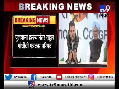 Pulwama Attack : आम्ही सर्व विरोधक सैनिक, देश आणि सरकारसोबत आहोत-राहुल गांधी
