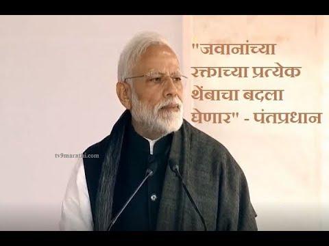 Pulwama Attack : जवानांच्या रक्ताच्या प्रत्येक थेंबाचा बदला घेणार: नरेंद्र मोदी यांचं संपूर्ण भाषण