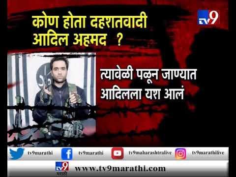 Pulwama Attack : मास्टरमाईंड आदिल अहमद दार नेमका कोण?