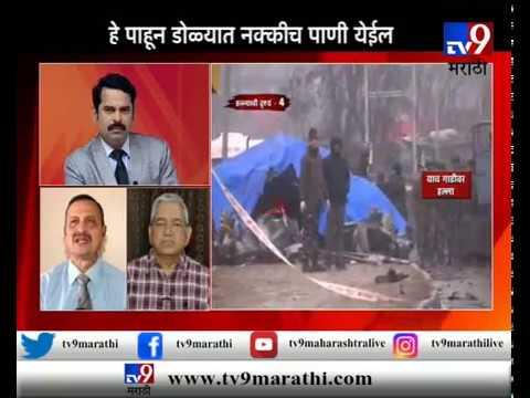 Pulwama Attack : 42 जवानांच्या मृत्यूला जबाबदार कोण?
