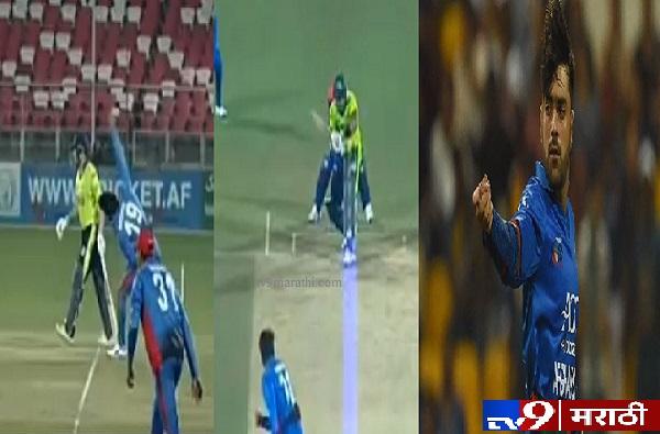 VIDEO: राशिद खानची रहस्यमयी गोलंदाजी, 4 चेंडूत 4 विकेट्स