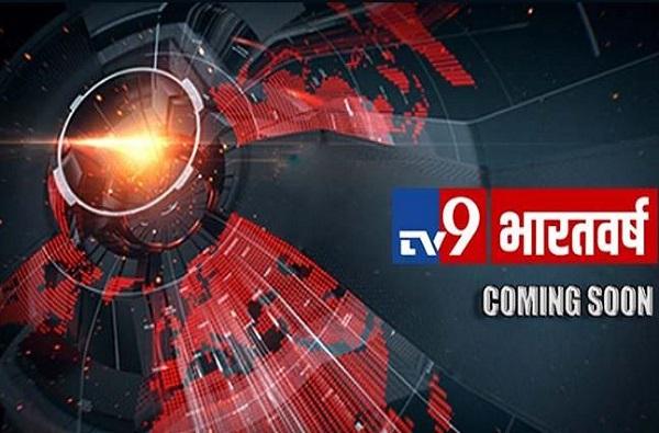 टीव्ही 9 ग्रुपचं आणखी एक चॅनल, लवकरच 'टीव्ही 9 भारतवर्ष' भेटीला