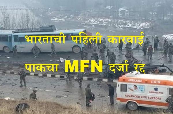 भारताकडून पाकिस्तानचा MFN दर्जा रद्द, MFN म्हणजे नेमकं काय?