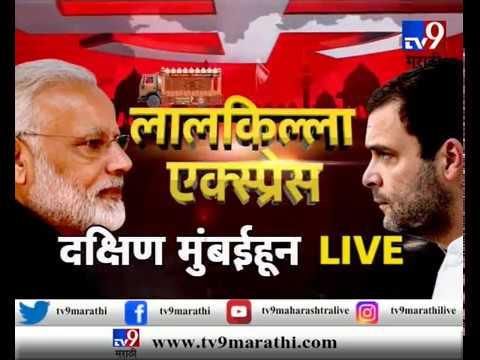 'लालकिल्ला एक्स्प्रेस' दक्षिण मुंबई : शिवसेनेचे अरविंद सावंत राखणार का खासदारकी?