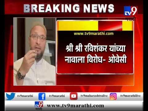 कोर्टाच्या निकालाचं स्वागत पण श्री श्री रविशंकरांना विरोध : असरुद्दीन ओवैसी