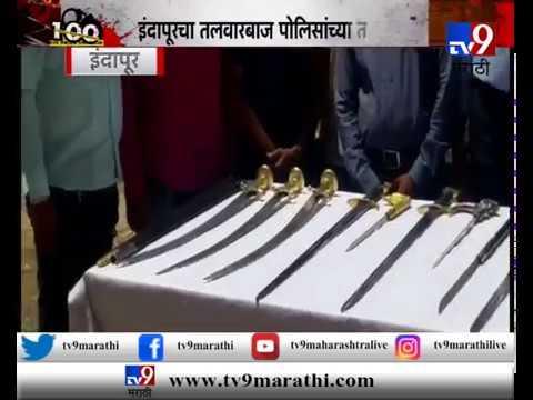 इंदापूरमध्ये निवडणुकीच्या तोंडावर गुप्ती आणि तलवारींची विक्री