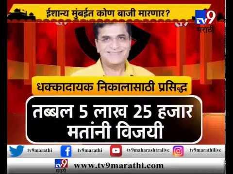 ईशान्य मुंबईत कोण बाजी मारणार?