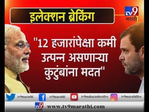 गरीब कुटुंबाला काँग्रेसकडून 72 हजार रुपये, राहुल गांधींची घोषणा