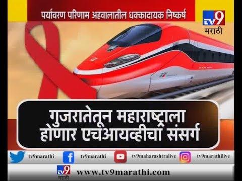 बुलेट ट्रेनमुळे महाराष्ट्राला एड्सचा धोका?
