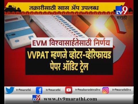 देशात प्रथमच निवडणुकीत 'VVPAT'चा वापर