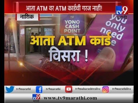 आता आपल्या ATM कार्डाला विसरा, कॅश काढण्याचा सर्वात नवीन फंडा