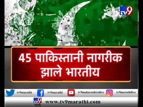 पाकिस्तानी नागरिकांना मिळालं भारतीय नागरिकत्व