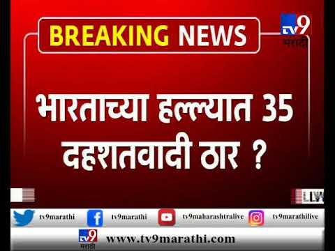 भारताच्या हवाई हल्ल्यात 35 दहशतवादी ठार, पाकमधील स्थानिकांची माहिती