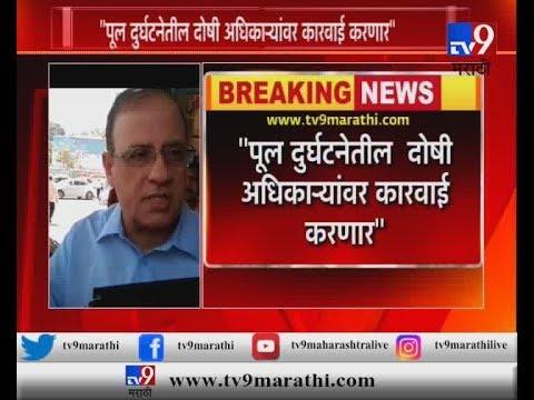 मुंबई पूल दुर्घटना: 42 तासानंतर पालिका आयुक्तांचा केवळ 9 सेकंद रिपोर्ट !