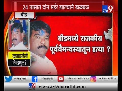 बीडमध्ये राजकीय पूर्ववैमनस्यातून 24 तासात दोन हत्या