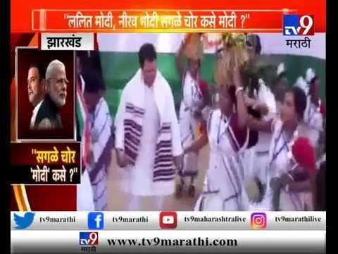 राहुल गांधी जेव्हा नाचतात