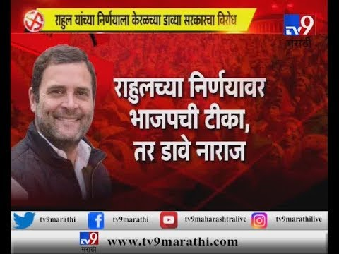 राहुल गांधी दोन मतदारसंघातून निवडणूक लढवणार