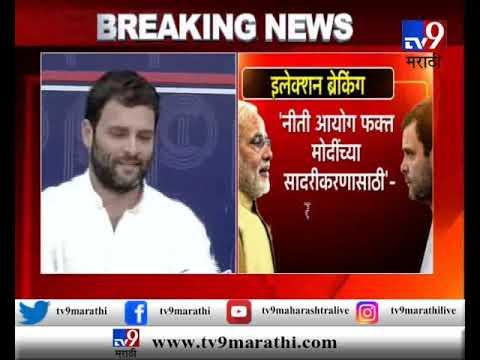 नीती आयोग मोदींसाठी खोटी माहिती गोळा करतं : राहुल गांधी