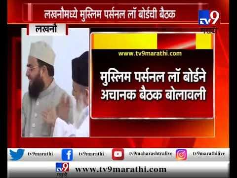 लखनऊमध्ये मुस्लिम पर्सनल लॉ बोर्डाची अयोध्या वादावर बैठक