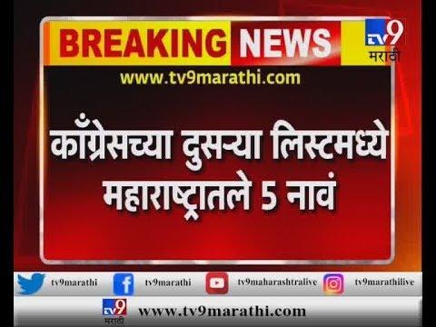 काँग्रेसकडून 21 उमेदवारांची यादी जाहीर, महाराष्ट्रातील 5 उमेदवार