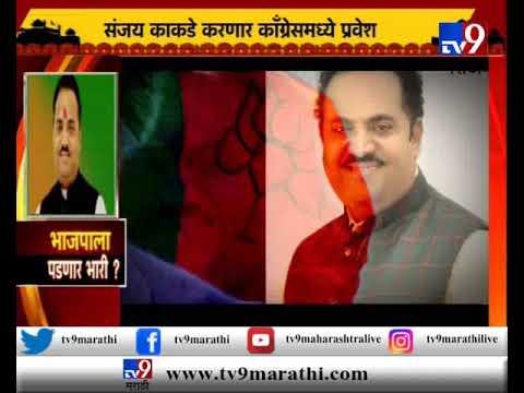 संजय काकडेंना काँग्रेसमधून विरोध