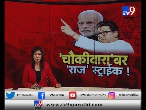 'मोदी-शाहांना हरवा, भाजपविरोधात मतदान करा': राज ठाकरे