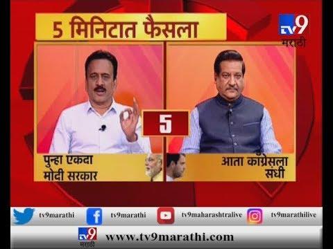 5 मिनिटांत फैसला : मोदी की राहुल गांधी? नेत्यांचा कल कुणाकडे?