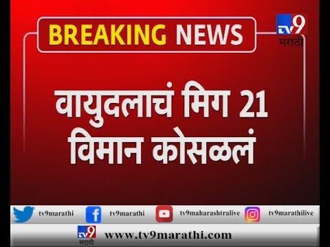 भारताचे मिग 21 विमान कोसळलं