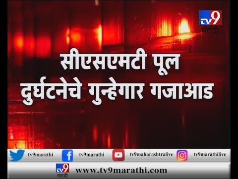 CSMT पूल दुर्घटनेत आरोपी ऑडिटर निरज देसाईला अटक