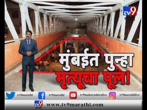 मुंबईत पुन्हा मृत्यूचा पूल! जबाबदार कोण? बीएमसी की रेल्वे?