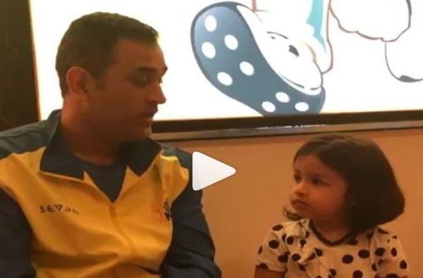 धोनीचे 6 भाषांमध्ये प्रश्न, मुलीकडून 6 भाषांमध्ये उत्तर